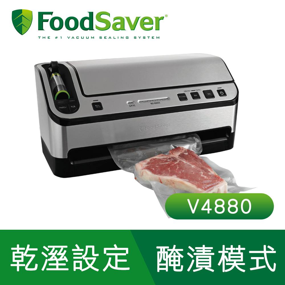 美國FoodSaver-家用真空包裝機 V4880