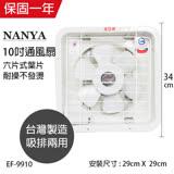 【南亞牌】MIT 台灣製造 10吋輕巧型吸/排兩用排風扇 EF-9910