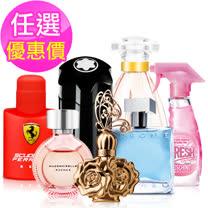 國際名品迷你香氛 任選3件均一價$699