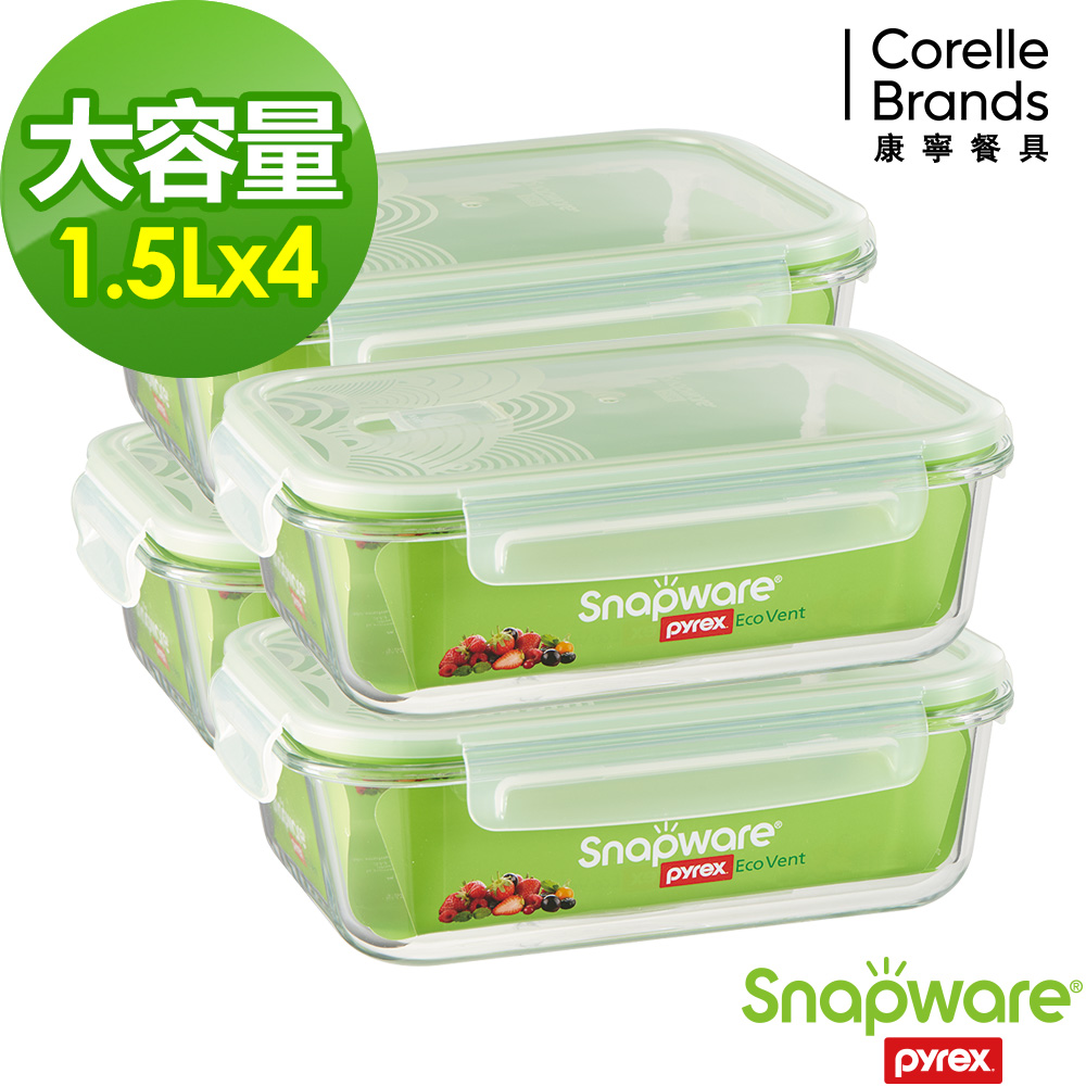 Snapware 康寧密扣 Eco vent 二代超大容量耐熱玻璃保鮮盒4入組-D04