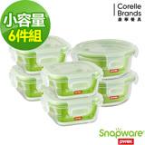 Snapware 康寧密扣 Eco vent 二代健康寶寶副食品專用耐熱玻璃保鮮盒6入組-F01