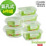Snapware 康寧密扣 Eco vent 二代極致豐富耐熱玻璃保鮮盒6入組-F02