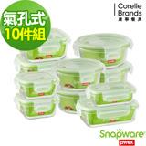 Snapware 康寧密扣 Eco vent 二代幸福滿點耐熱玻璃保鮮盒10入組-J04