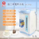 【晶工牌】5.0L電動熱水瓶 JK-7150★加贈檸檬酸半年份