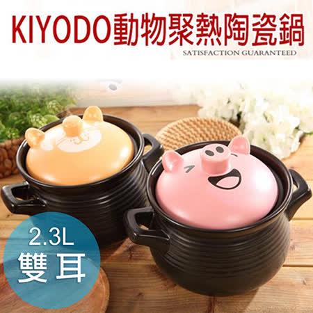 KIYODO 卡通聚熱泡麵鍋2.3L
