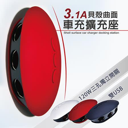 【安伯特】3.1A雙USB 貝殼曲面車充擴充座