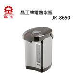【晶工牌】5公升電熱水瓶 JK-8650★加贈檸檬酸