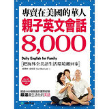 專賣在美國的華人!親子英文會話8000(附9小時美國家庭環境會話 MP3)