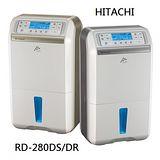 HITACHI日立 14公升/日除濕機 RD-280DR/RD-280DS(RD280DR/RD280DS)