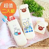 【韓版】可愛小熊旅行便攜式牙刷收納袋 (2入組)