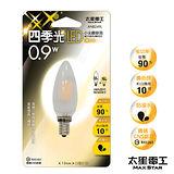 【太星電工】四季光LED小尖磨砂泡E12/0.9W/暖白光   ANB249L.