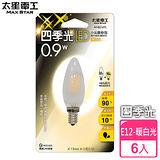 【太星電工】四季光LED小尖磨砂泡E12/0.9W/暖白光(6入)ANB249L*6