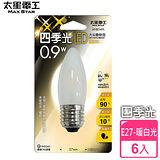 【太星電工】四季光LED大尖磨砂泡E27/0.9W/暖白光(6入)ANB549L*6