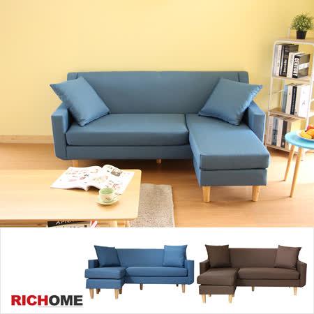 RICHOME 神奈川日式L型沙發