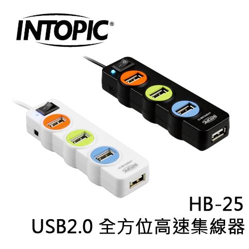 廣鼎 INTOPIC HB-25 USB2.0全方位集線器