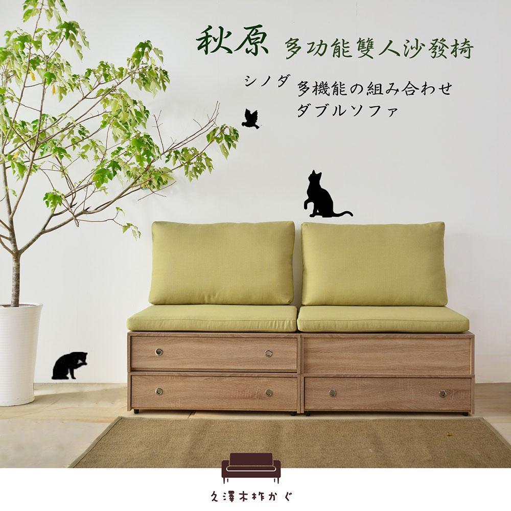 久澤木柞 橡木紋多功能雙人沙發