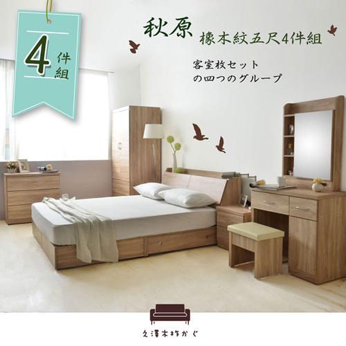 UHO【久澤木柞】秋原-橡木紋5尺雙人4件房間組II