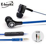 E-books電競音控耳道式耳機麥克風S50