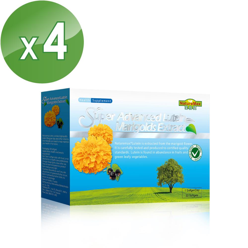 ~NatureMax家倍健~金盞花萃取物 含葉黃素 複方軟膠囊 30粒 盒x4盒