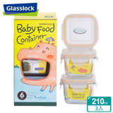 Glasslock YumYum 強化玻璃副食品保鮮盒 - 方形3件組