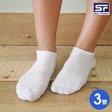 三花SF 超彈棉紗 船型隱形襪(3雙-全素面款)