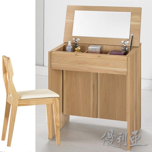 【優利亞-伯納德】2尺掀鏡化妝台+椅