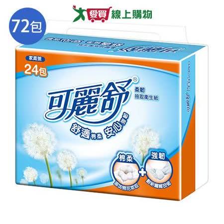 可麗舒柔韌抽取衛生紙100抽72包(箱)