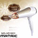 日本松木MATRIC 專業級大風量負離子護髮吹風機 MG-HD1601(公司貨)