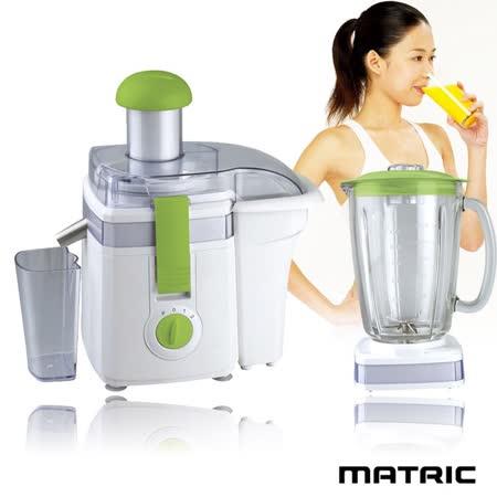 【A級福利品】MATRIC 松木家電 2 in 1 果汁榨汁調理機MG-JB1501
