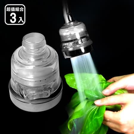 【歐奇納 OHKINA】水龍頭三段式節水/防濺淨水過濾器(3入裝)