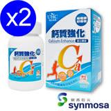 【健喬信元】日本鈣+D3鈣質強化咀嚼錠-60錠(2盒)
