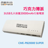 西歐科技 巧克力薄派3USB孔大容量行動電源 CME-PB20000 SUPER