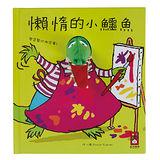 【風車圖書】懶惰的小鱷魚-趣味動物布偶書(購物車)