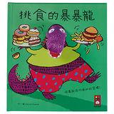 【風車圖書】挑食的暴暴龍-趣味動物布偶書(購物車)