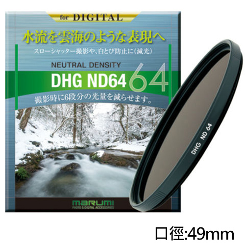 Marumi DHG ND64多層鍍膜減光鏡 49mm