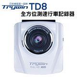 Trywin TD8 170度廣角 GPS 胎壓偵測 全方位測速行車紀錄器 (贈16G記憶卡)
