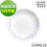 (任選) CORELLE 康寧絕美紫葳6吋平盤