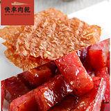 【快車肉乾】特厚現烤肉乾+超薄脆肉紙 任選10入大包