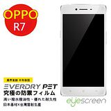 EyeScreen 歐柏 Oppo R7 EverDry PET 螢幕保護貼