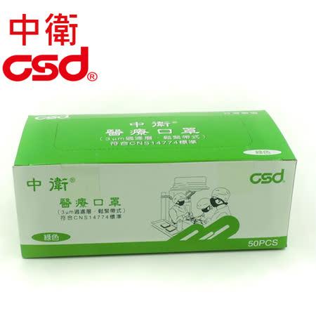 【中衛CSD】成人醫用口罩1盒(50入/盒)-綠色