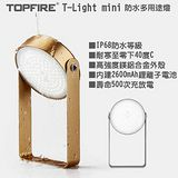 TOPFIRE T-Light mini 防水多用LED強光燈 隨手燈TL-01 IP68防水