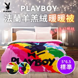 【三浦太郎】PLAYBOY羊羔絨禦寒保暖毯被-四色任選(B0636)