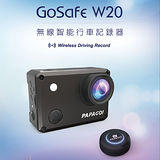 PAPAGO! GoSafe W20 無線WiFi智能行車記錄器加贈8G卡+點煙器+多功能束口保護袋