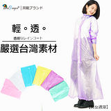 【雙龍牌】透明水晶前開式雨衣(晶漾紫)-防水雨衣-嚴選台灣素材EE