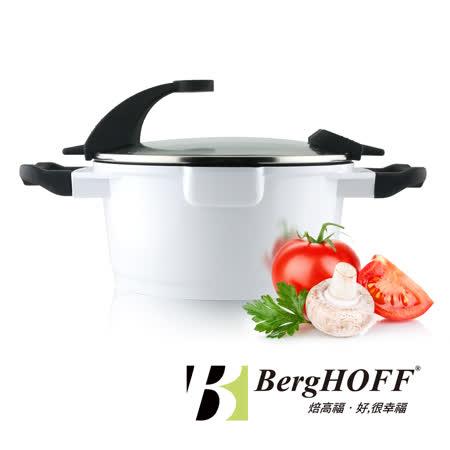 BergHOFF焙高福 亮彩 白湯鍋20CM(2.7L)