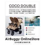 AirBuggy 嬰兒推車Coco Double 雙胞胎推車