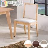 Bernice-亞瑟實木餐椅-三色可選