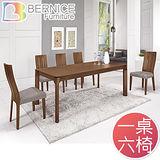 Bernice-艾倫現代簡約餐桌椅組(一桌六椅)