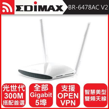 EDIMAX BR-6478AC V2  Gigabit 無線網路分享器