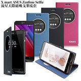 X_mart ASUS Zenfone Selfie 閃亮流星天際磁吸皮套